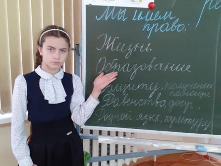 Всемирный день прав Ребенка