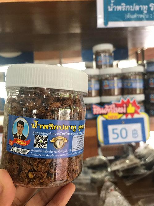 น้ำพริกปลาทู(รสดั้งเดิม) ชนิดกระปุก 112 กรัม( น้ำหนักสุทธิ 76g )