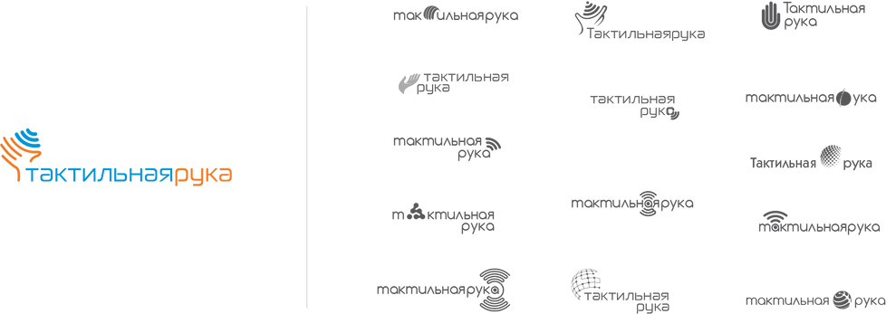 Дизайн логотипа, Тактильная рука, фирменный стиль