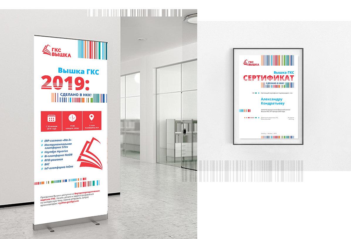 Ролл ап, сертификат, дизайн, фирменный стиль