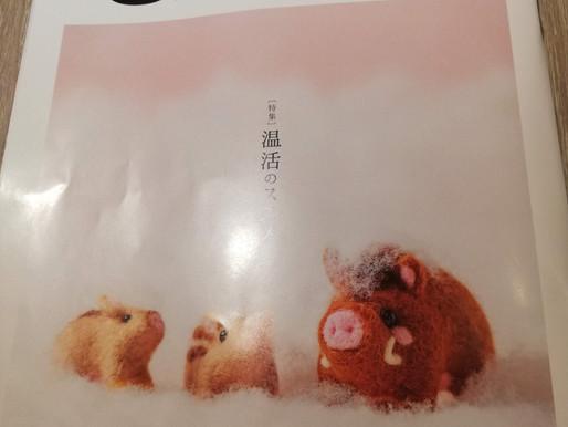 月間Chai1月号掲載