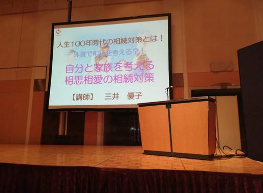 札幌資産運用フェア―出席