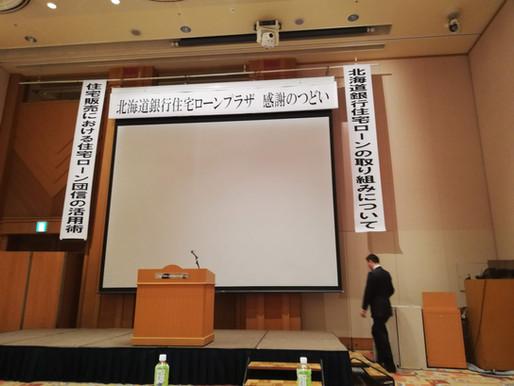 北海道銀行住宅ローンプラザ感謝のつどい