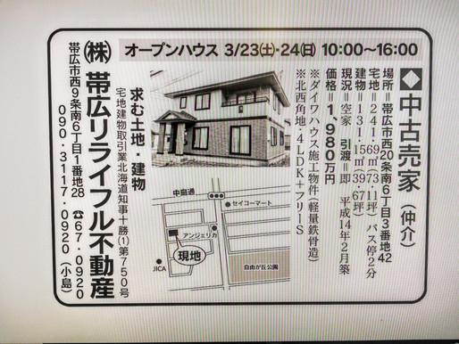 オープンハウス広告十勝毎日新聞掲載
