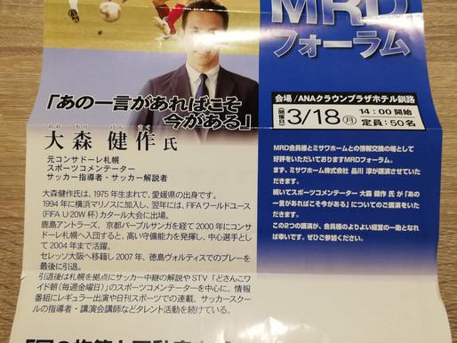 ミサワホーム北海道MRDフォーラム
