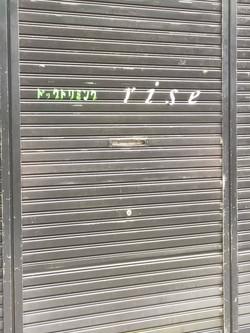 ドッグライズ/ 大東商店街
