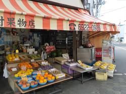 大東商店街/中村果物店