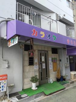 カラオケ きらら/大東商店街