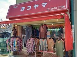 大東商店街 レディースショップヨコヤマ