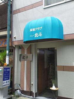 大東商店街/ニュー 北斗