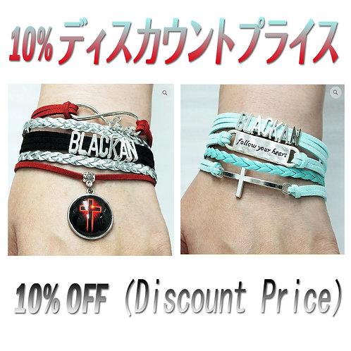 Blackan Bracelet (ブレスレット)ペア・セット お得のディスカウントプライス