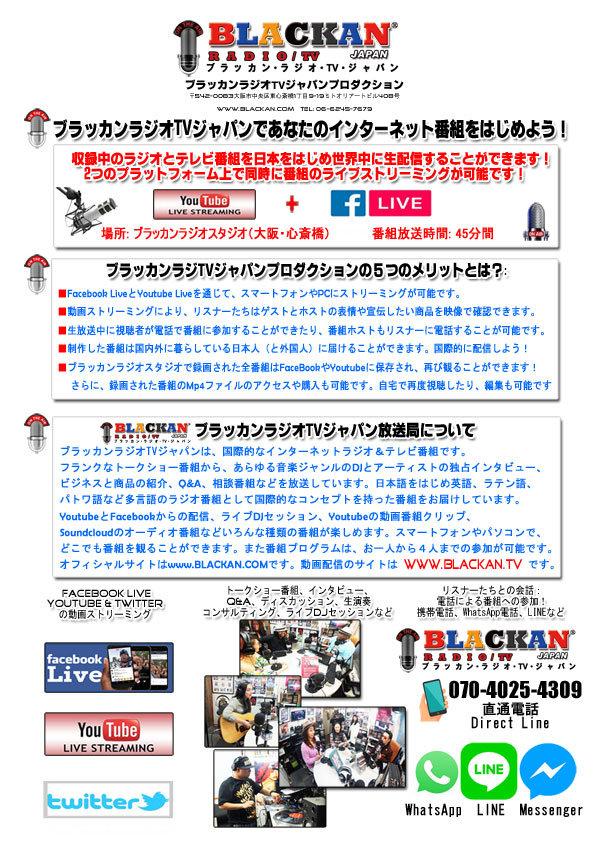 Page1-Japanese22019.jpg