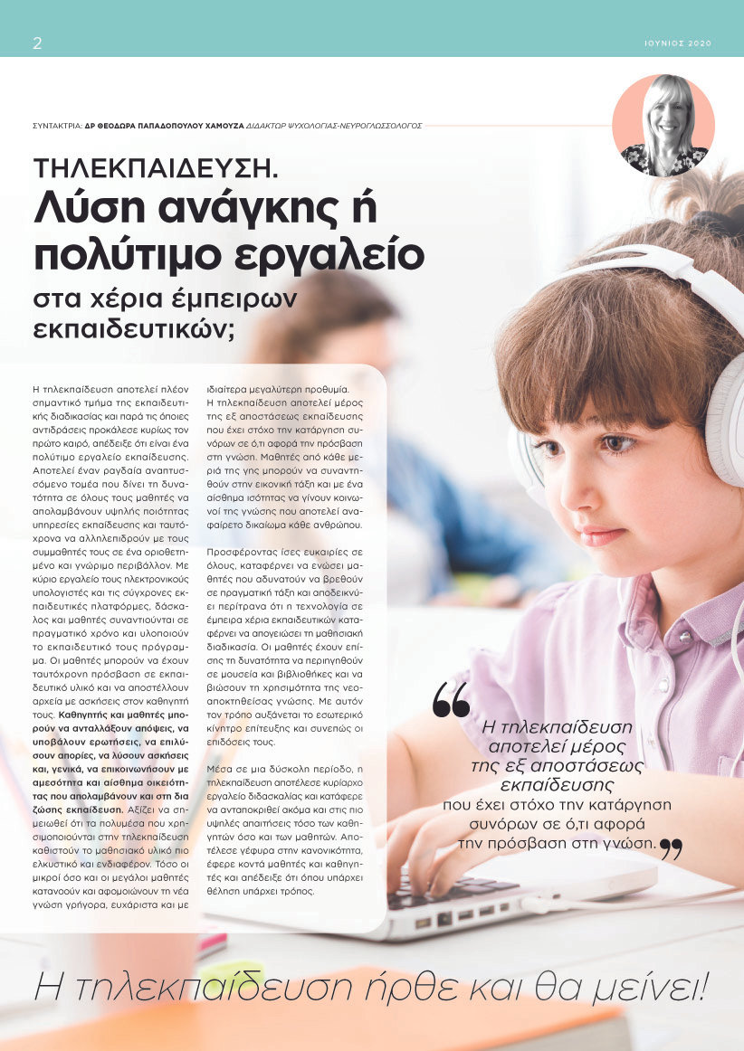 DR_Theodora_Papadopoulou hd.jpg