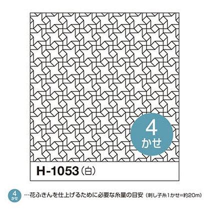 #H1053 white sashiko hanafukin panel 'kazaguruma' windmill
