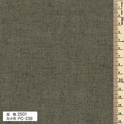 Kofu Tsumugi 2501 light grey (taupe) by the half metre