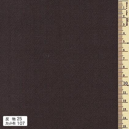 Azumino #25 (#107) dark brown cotton - precut cloth
