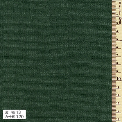 Azumino cotton #13 dark green by the half metre