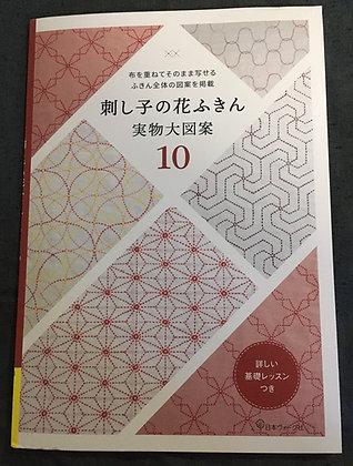 'Sashiko no hanafukin jitsubutsu dai ' - sashiko hanafukin 10 full-size designs