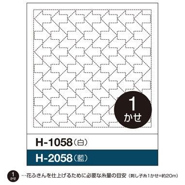 #H-2058 sashiko hanafukin panel 'yajirushi' pattern - blue
