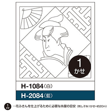 #H-1084 white sashiko hanafukin panel 'Ukiyoe beauty'