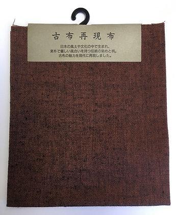 #PC-241 (2003) russet brown Kofu Tsumugi precut cloth 35 x 30cm