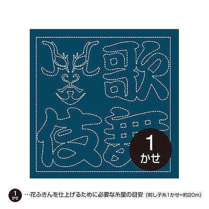 #H-2081 indigo blue sashiko hanafukin panel 'kabuki kanji'