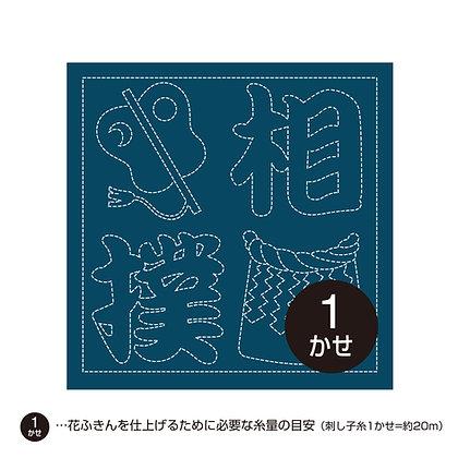 #H-2082 indigo blue sashiko hanafukin panel 'Sumo kanji'