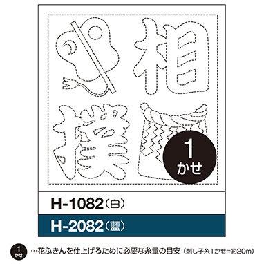 #H-1082 white sashiko hanafukin panel 'Sumo kanji'