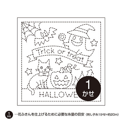 #H-1023 'Halloween' white sashiko hanafukin KIT