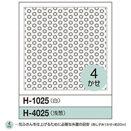 #H1025 white sashiko hanafukin panel 'konpeitou'