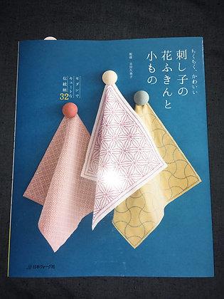 'Sashiko no hanafukin to komono' (sashiko flower cloths and small things)