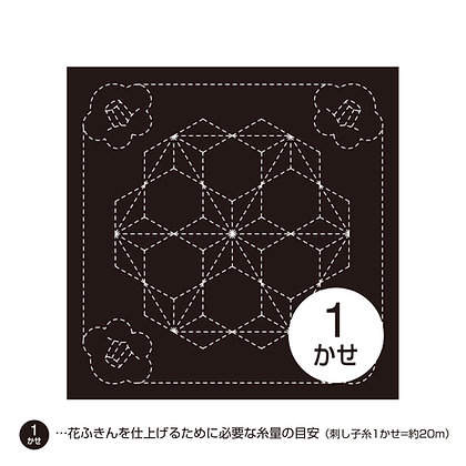 #981 sashiko hanafukin panel 'tsubaki to tobi asanoha' - black