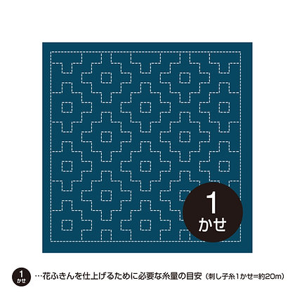 #H-2039 indigo blue sashiko hanafukin 'kaki no hana' persimmon flower