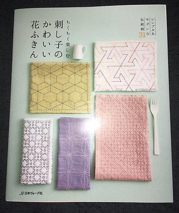 'Sashiko no kawaii hanafukin' (cute sashiko flower cloths)