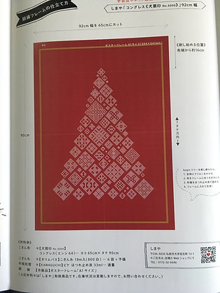 'Kogin Tree' pattern