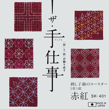 #SK401  deep red sashiko coaster kit