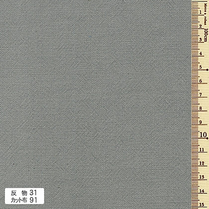 Azumino #31 (#91) neutral grey cotton - precut cloth