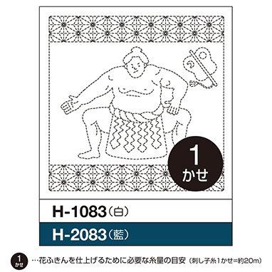 #H-1083 white sashiko hanafukin panel 'Sumo wrestler'