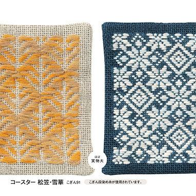 #91 'matsukasa & yukihana' kogin coasters KIT