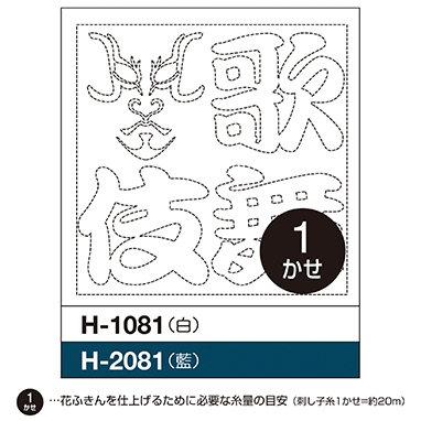 #H-1081 white sashiko hanafukin panel 'kabuki kanji'