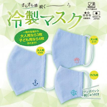 LIGHT BLUE Olympus 'Coolmax' mask kit