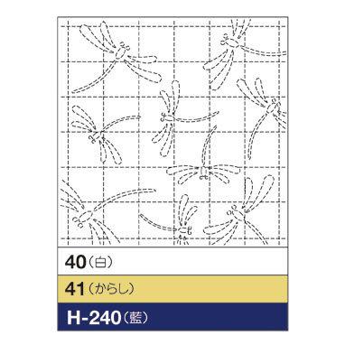 #H-240 indigo blue sashiko hanafukin panel 'tombo' dragonflies