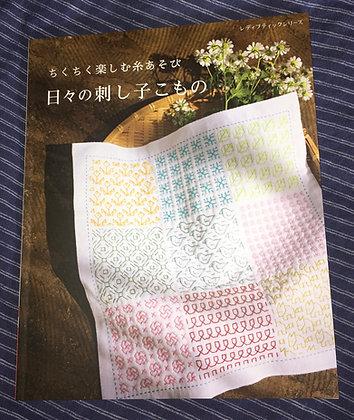 'Hibi no Sashiko Komono' sashiko book from Olympus