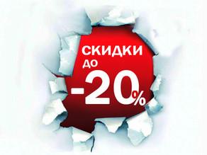Скидка до 20% на материалы