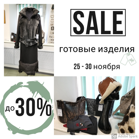 Sale в ШОУРУМЕ!