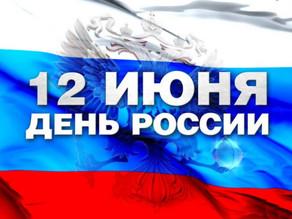 Поздравляем с Днем России !!!