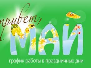 Режим работы в майские праздники