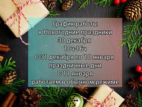 График работы Ателье ТАЛИЯ в Новогодние праздники !