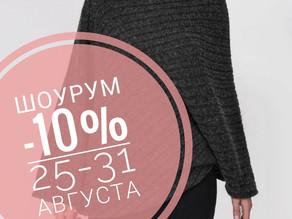 ШОУРУМ - 10%