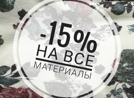 РАСПРОДАЖА МАТЕРИАЛОВ !